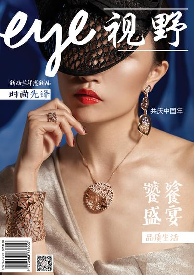 Chinese Eye magazine cover