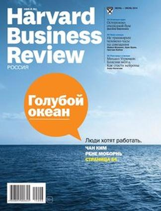 Harvard Business Review (US) magazine cover
