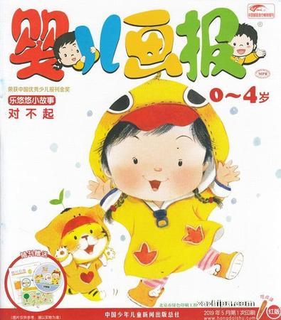 Yin er hua bao (Chinese) magazine cover