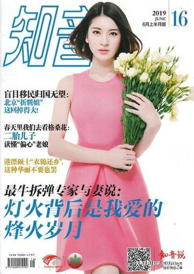 Zhi Yin (Chinese) magazine cover