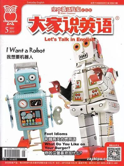 Let's talk in English (Chinese) magazine cover