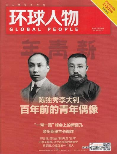 Global people (Chinese) magazine cover