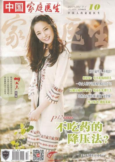 The family doctor (Chinese) magazine cover