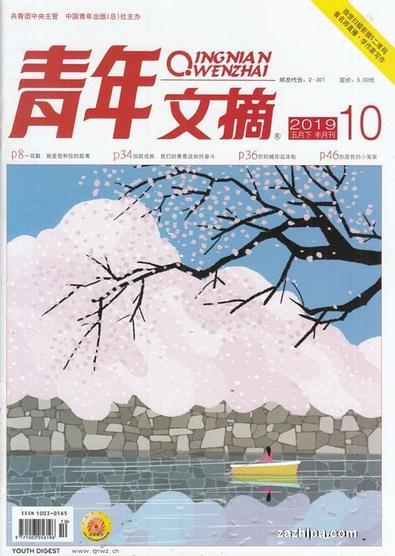 Qing nian wen zhai (Chinese) magazine cover