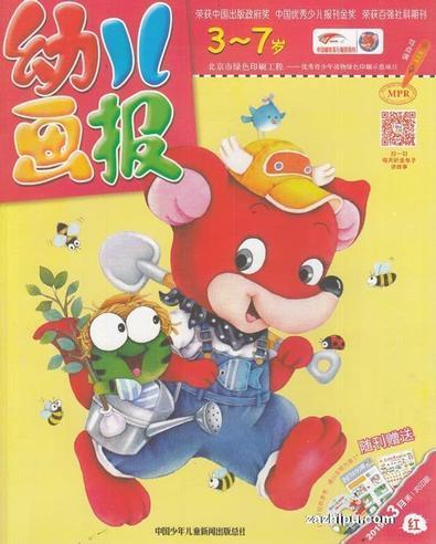 You er hua bao (Chinese) magazine cover