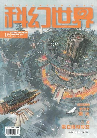 Science fiction world (Chinese) magazine cover
