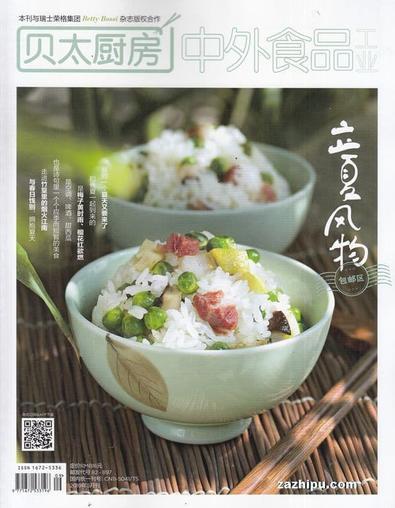 Betty's kitchen (Chinese) magazine cover