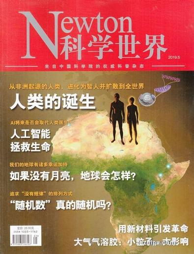 Newton (Chinese) magazine cover