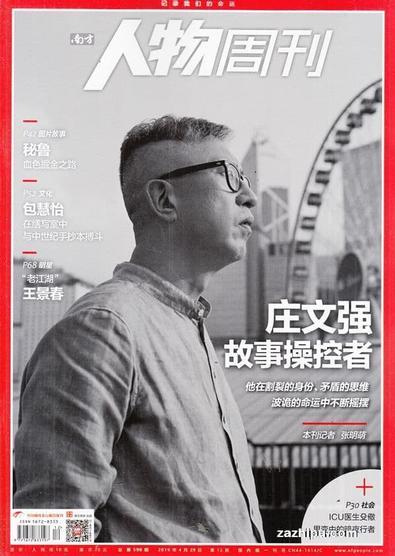 Nan fang ren wu zhou kan (Chinese) magazine cover