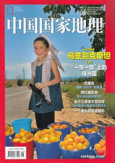 Chinese national geography (Chinese) magazine cover