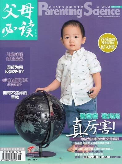 Parenting Science (Chinese) magazine cover