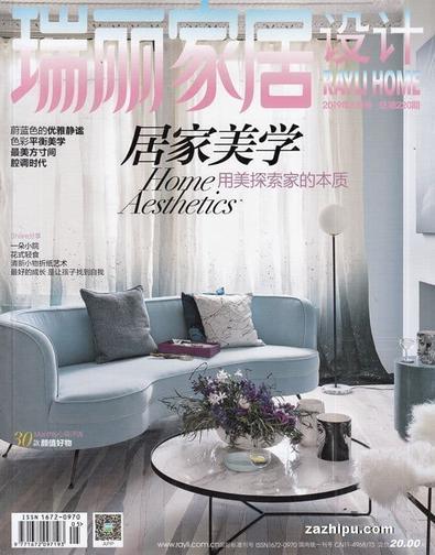 Rayli Home (Chinese) magazine cover