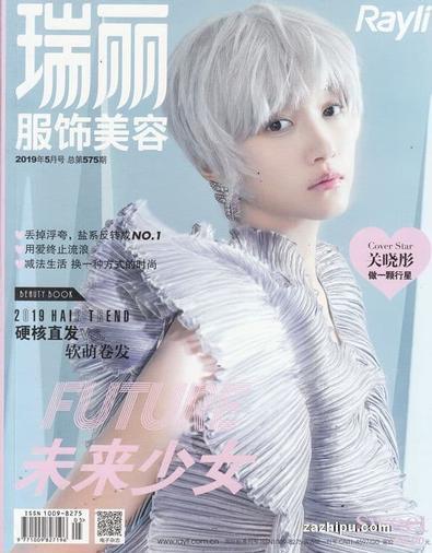 Rayli fu shi mei rong (Chinese) magazine cover
