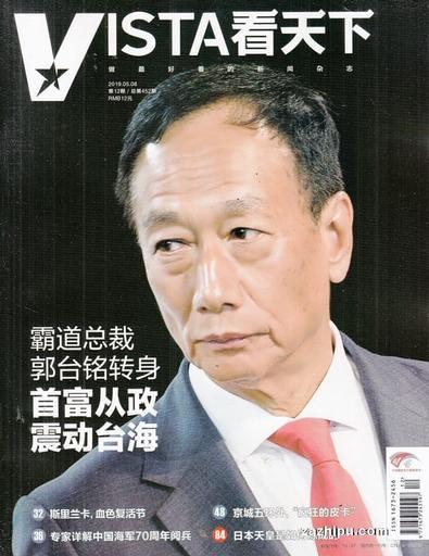Vista (Chinese) magazine cover