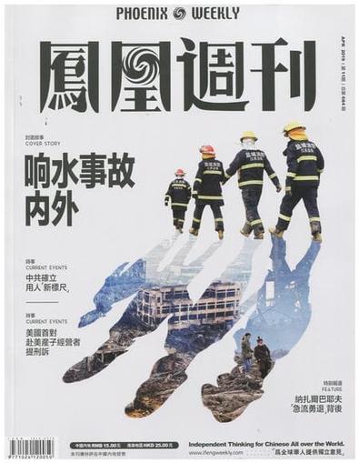 Phoenix Weekly (Chinese) magazine cover