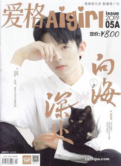 Aigirl (Chinese) magazine cover