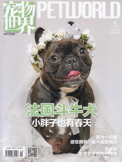 Pet world (Chinese) magazine cover