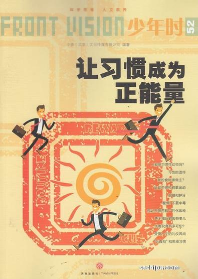 Front Vision (Chinese) magazine cover
