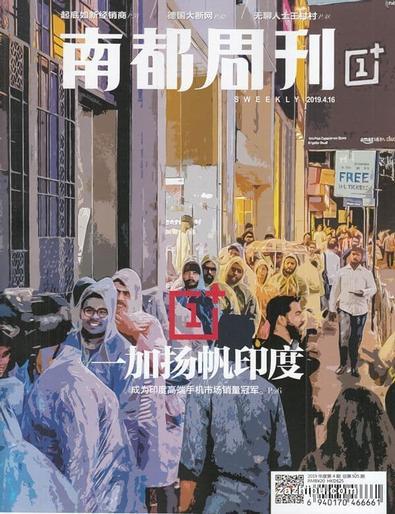 Nan Du Zhou Kan (Chinese) magazine cover