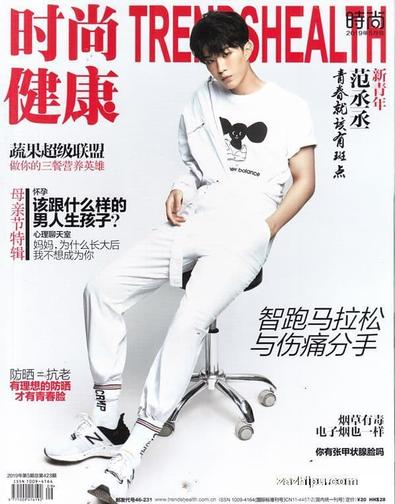 Trends Health (Chinese) magazine cover
