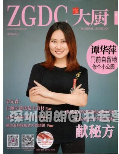 Zhong Guo Da Chu/The chef magazine cover